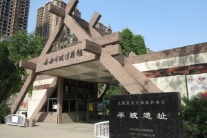 Xi'an Banpo Museum and the banpo site visit in China